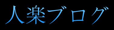 フジヒロの人楽ブログ
